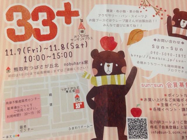 おうちshop 33+