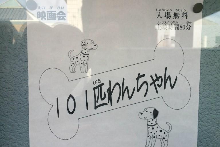 101匹ワンちゃん