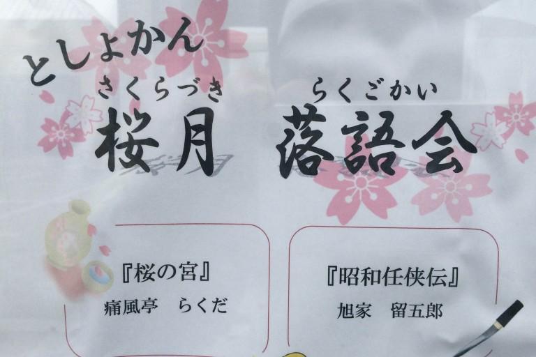 桜月落語会