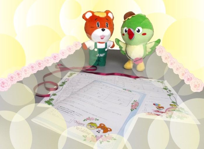 熊取町婚姻届