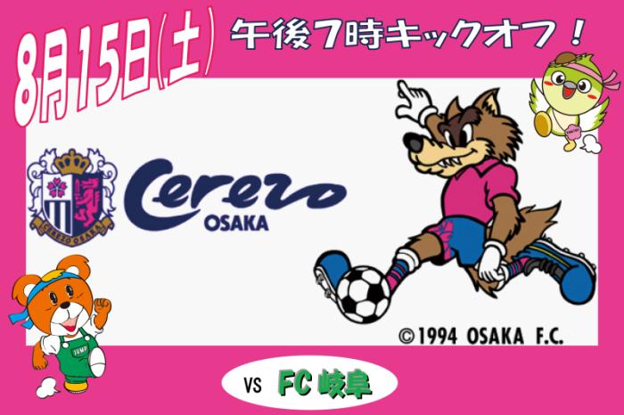 セレッソ大阪×熊取町