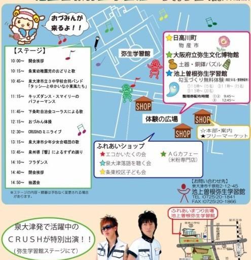 2009ふれあい祭ポスター