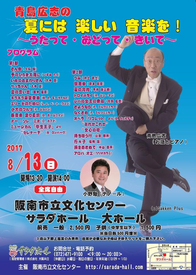 青島広志の夏には楽しい音楽を! チラシ