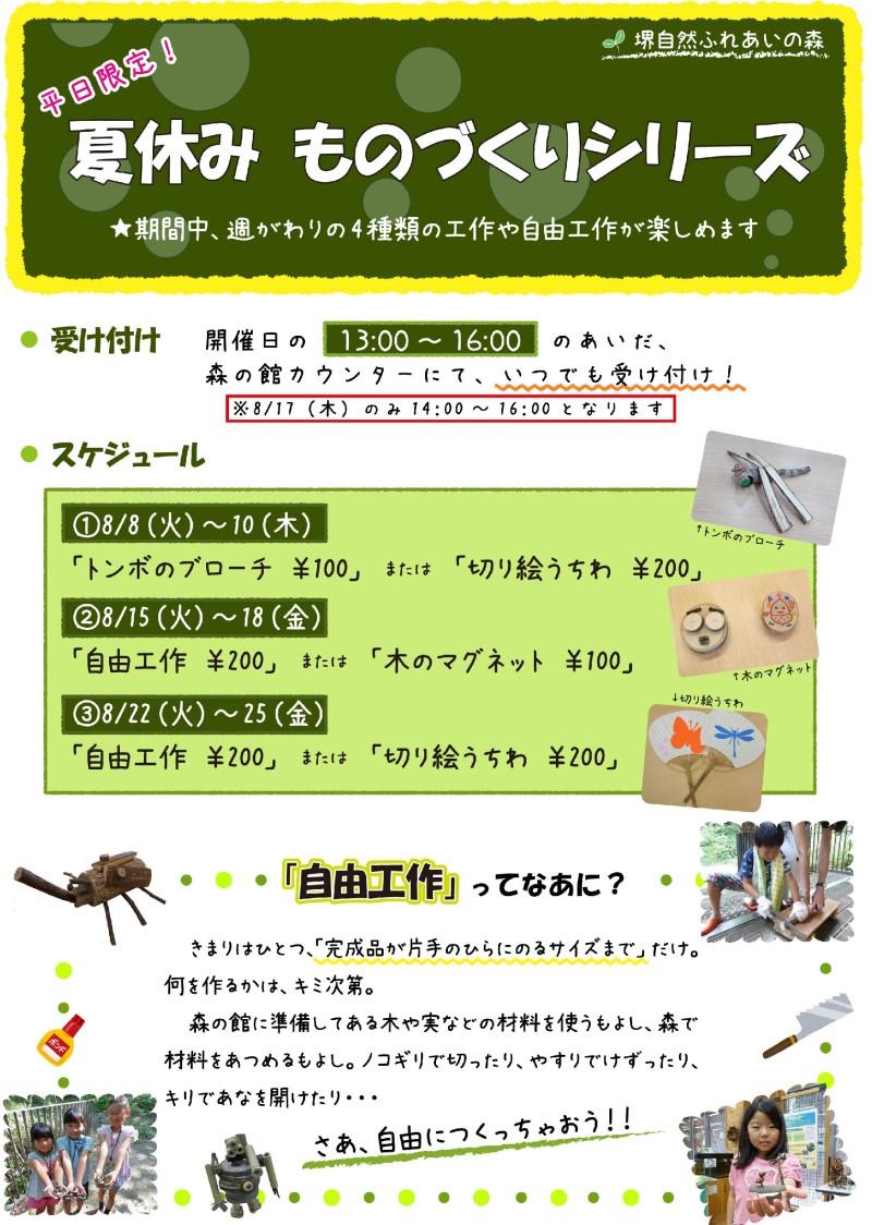 H29natsuyasumimonodukuri-001