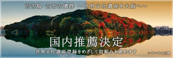 kofun_kettei
