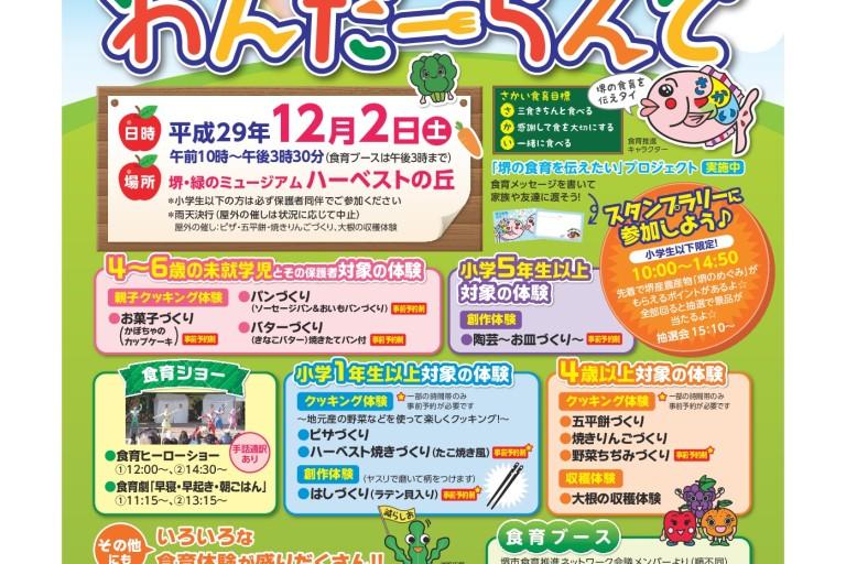event2017-001