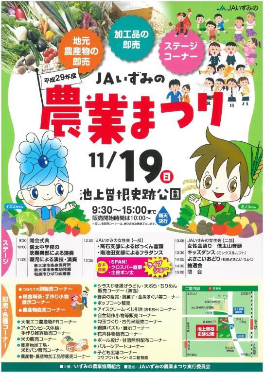 JAnougyoumatsuri (1)-001