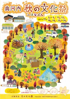 11月秋の文化祭-1-283x400