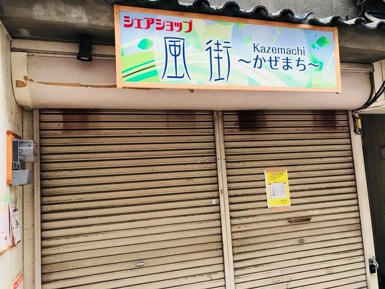 泉大津商店街