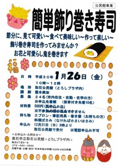 makizusi_h29