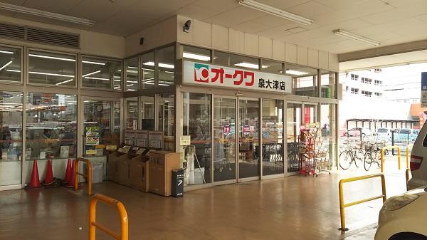 オークワ泉大津店