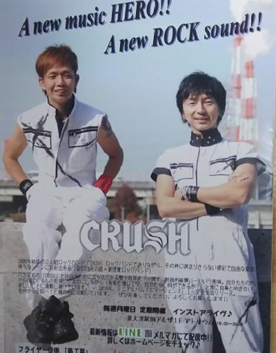 泉大津CRUSH