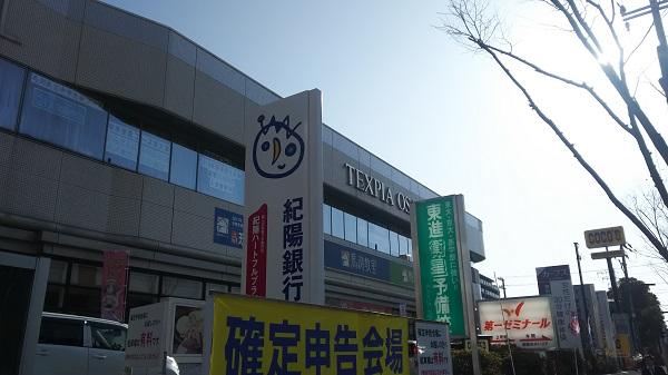 【泉大津】平成29年度の確定申告が始まっています。会場は税務署ではなく、テクスピア大阪です。