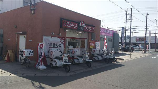 ピザーラ和泉府中店