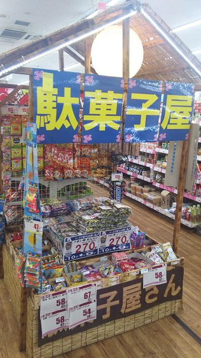 ナフコ泉大津店