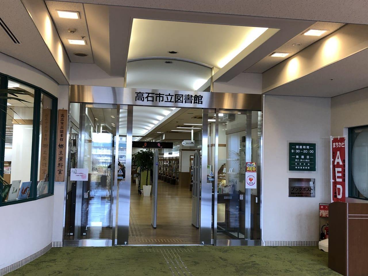 高石市立図書館再開