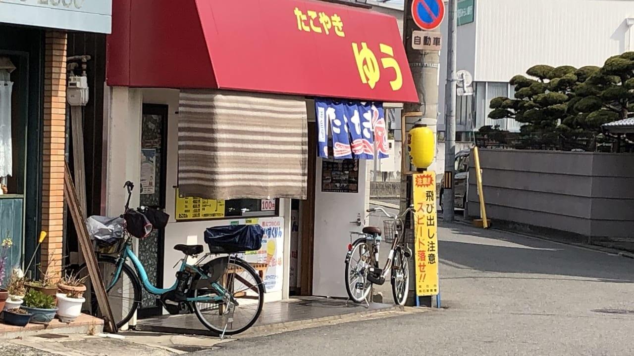 富木駅前たこやきゆう