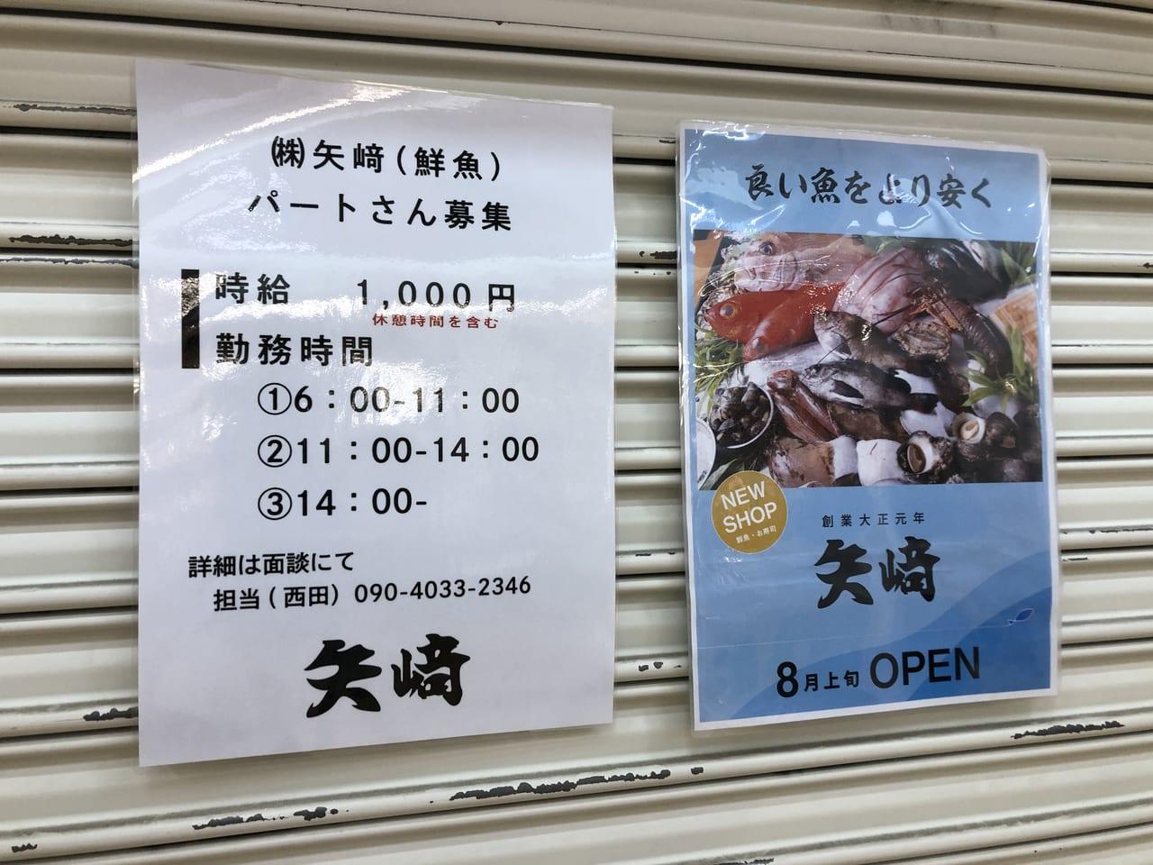 矢崎高石オープン