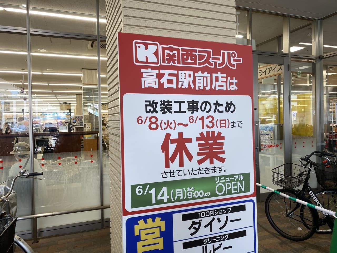 関西スーパー改装休業